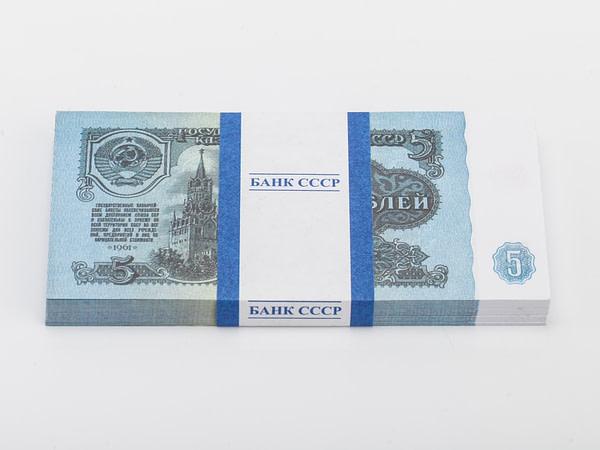 5 roubles russes de l'URSS faux billets