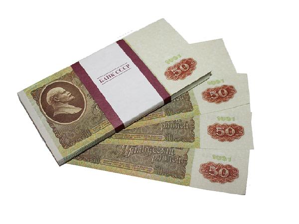 50 roubles russes de l'URSS faux billets