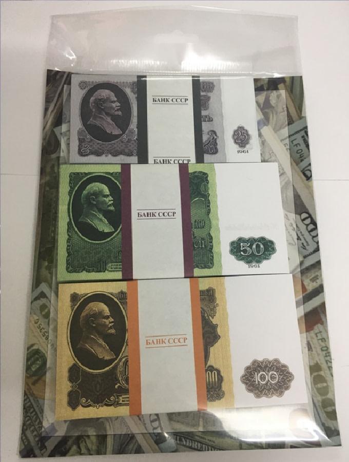 Kit de faux billets Roubles soviétiques 25, 50, 100
