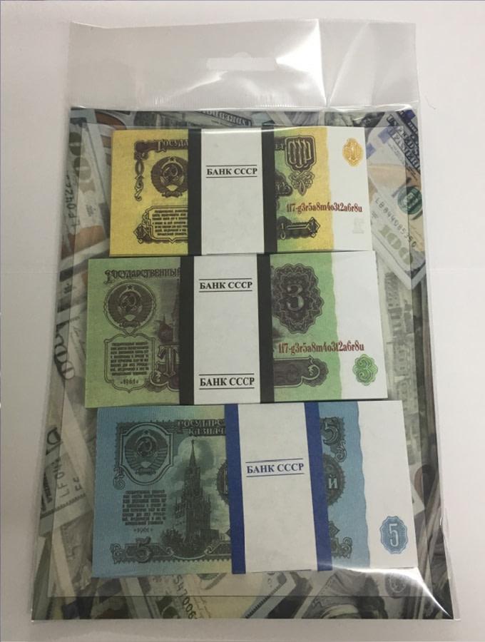Kit de faux billets Roubles soviétiques 1, 3, 5