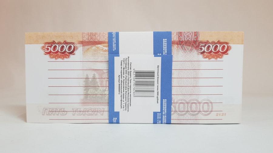 Bloc-notes de faux billets de 5000 roubles russes