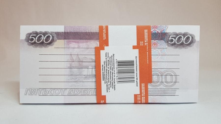 acheter Bloc-notes de faux billets de 500 roubles russes 1
