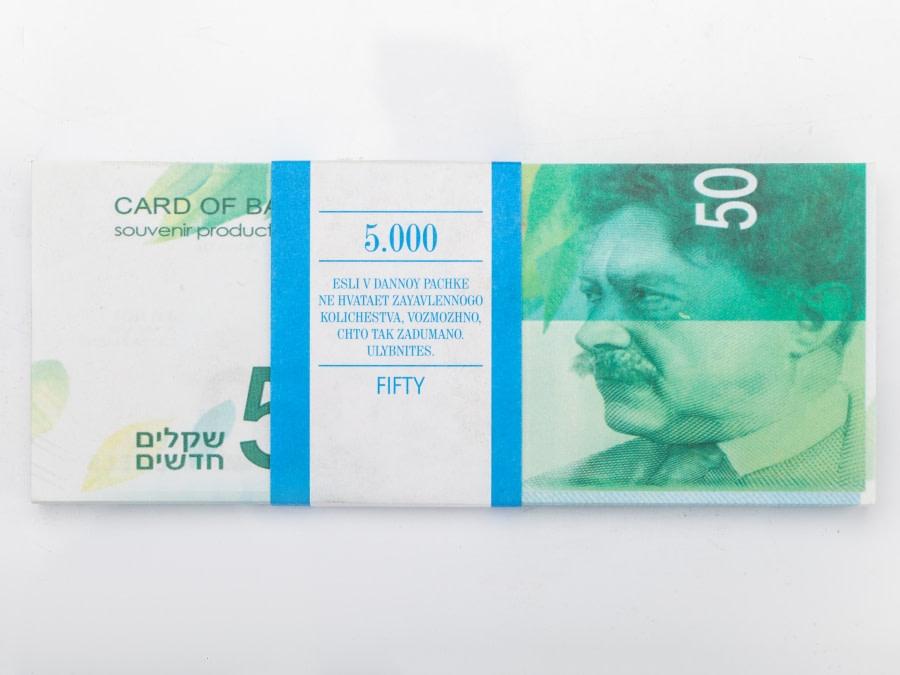 50 shekels israéliens faux billets