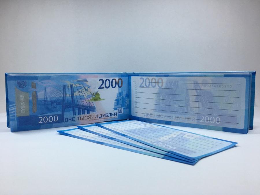 Bloc-notes détachable de 2000 roubles russes