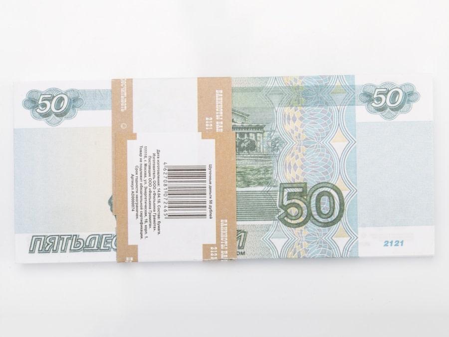 50 roubles russes faux billets