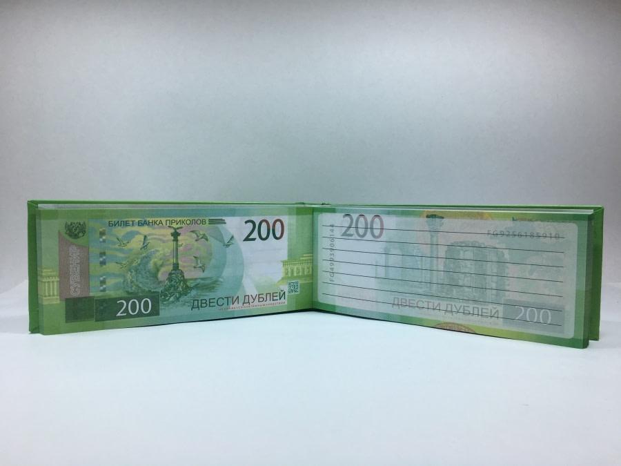 Bloc-notes détachable de 200 roubles russes