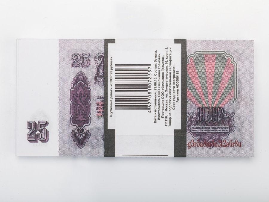 25 roubles russes de l'URSS faux billets