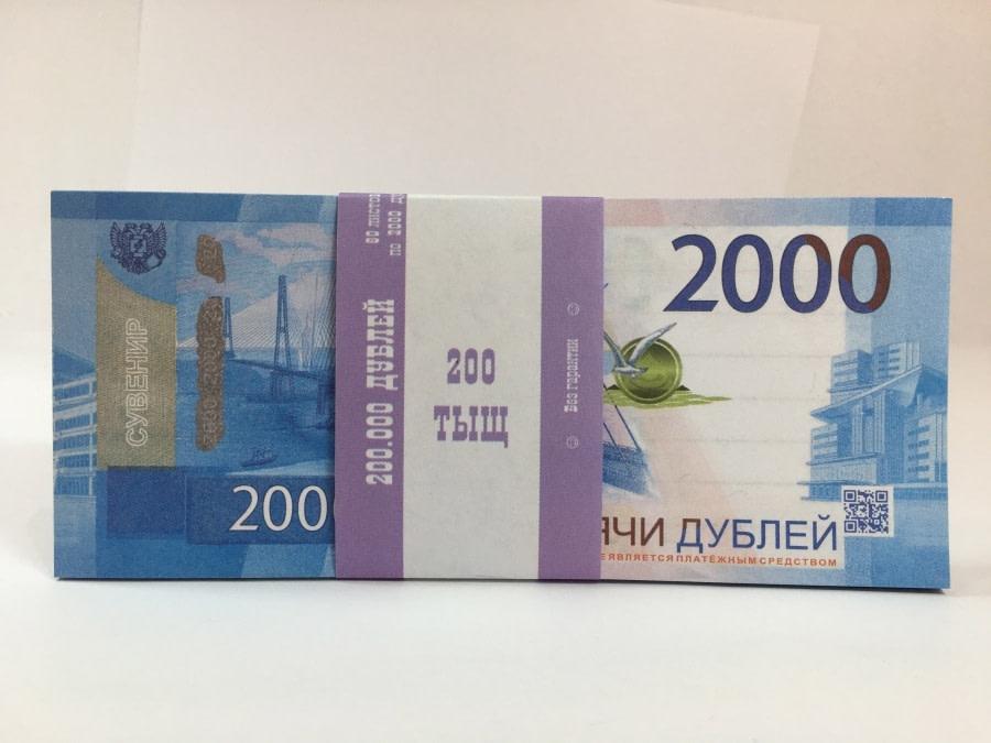 acheter Bloc-notes de faux billets de 2000 roubles russes