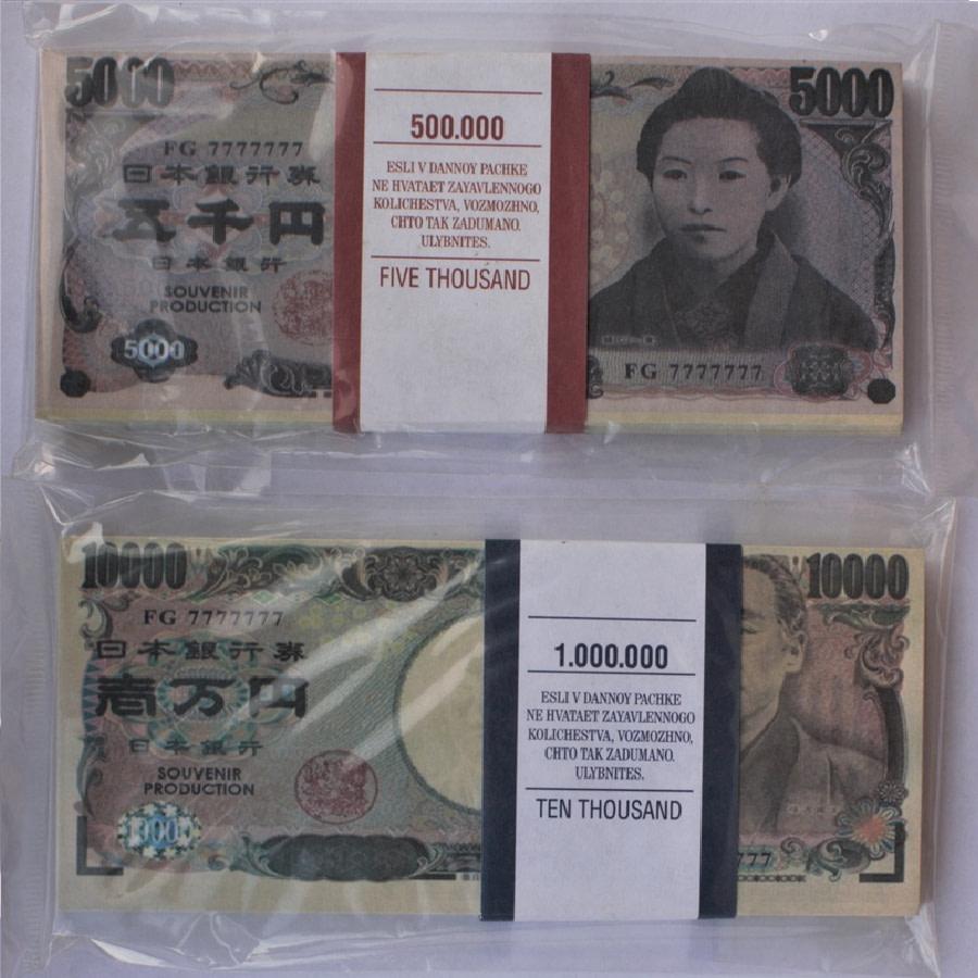 Kit de faux billets Japonais Yance 5000, 10000